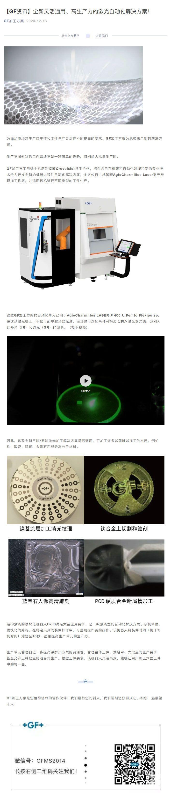 全新灵活通用、高生产力的激光自动化解决方案!